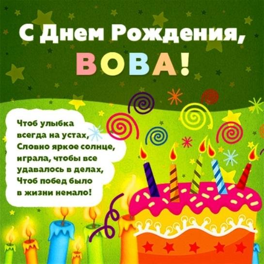 Вова с днем рождения фото016