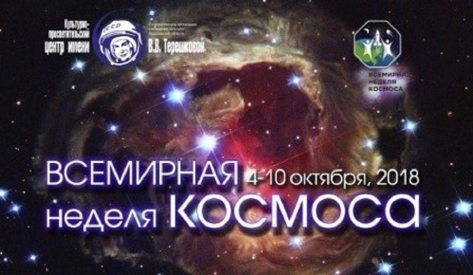 Всемирная неделя космоса картинки и фото003