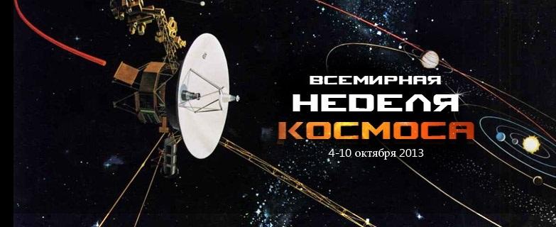 Всемирная неделя космоса картинки и фото006