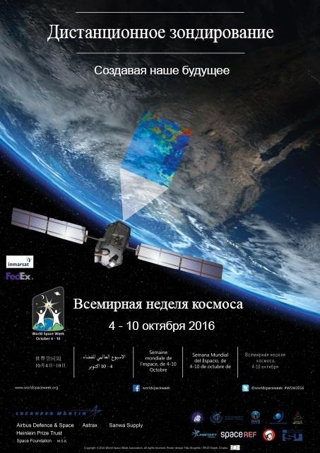 Всемирная неделя космоса картинки и фото015