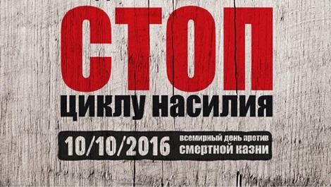 Всемирный день борьбы со смертной казнью фото и картинки004