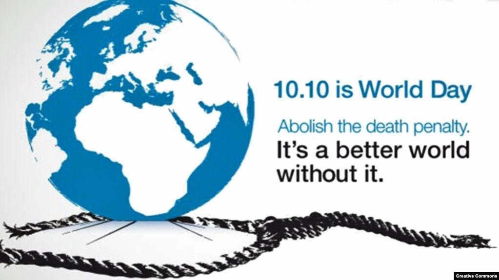 Всемирный день борьбы со смертной казнью фото и картинки005