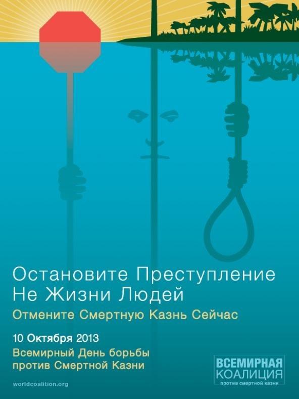 Всемирный день борьбы со смертной казнью фото и картинки013