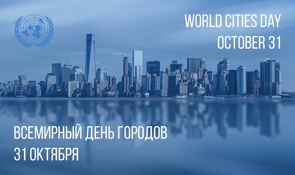 Всемирный день городов фото и картинки (13)