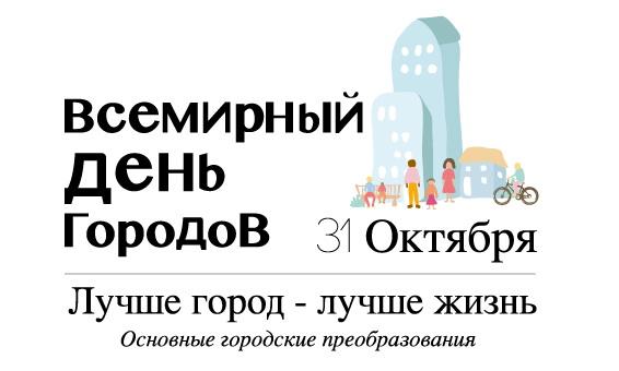 Всемирный день городов фото и картинки (5)