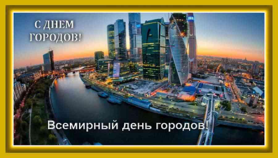 Всемирный день городов фото и картинки (6)