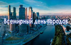 Всемирный день городов фото и картинки (9)