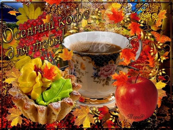 Вторник октября картинки с добрым утром017