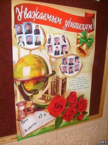Газета день учителя картинки001