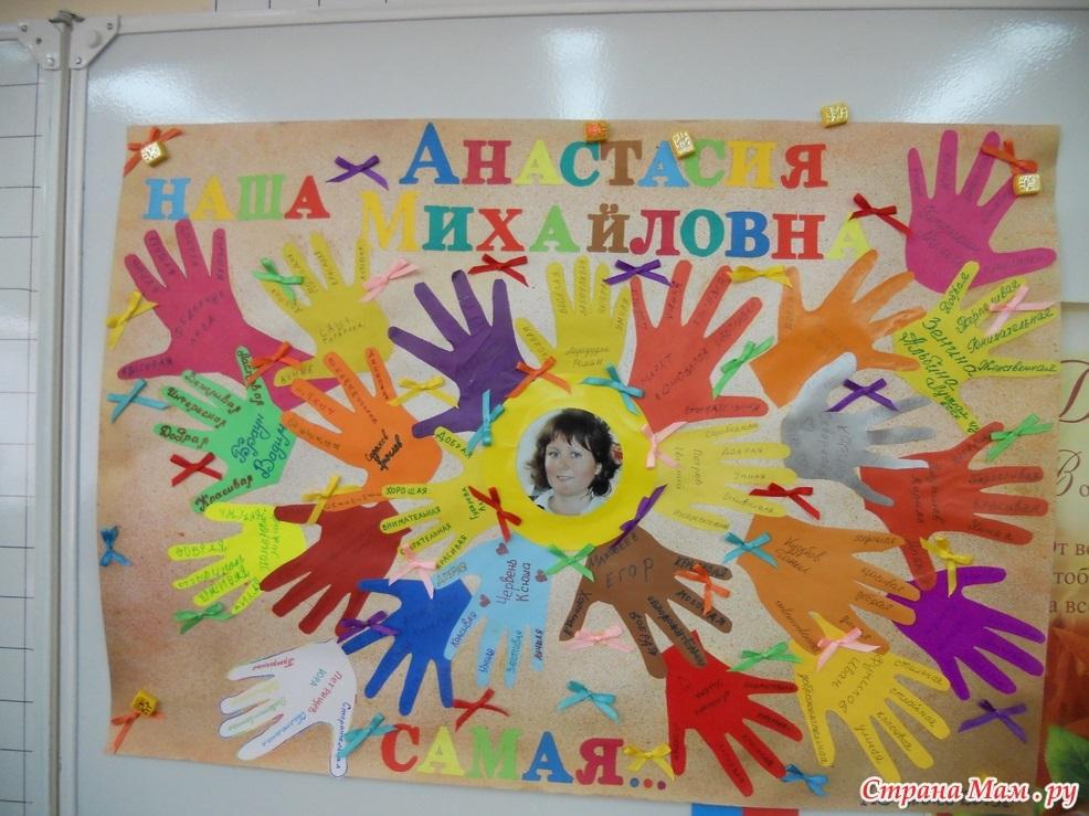 Октября день, коллективная открытка на день учителя