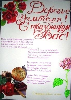 Газета день учителя картинки008