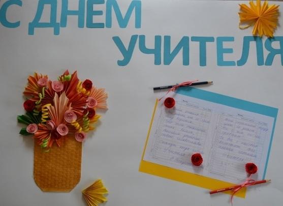 Газета день учителя картинки012