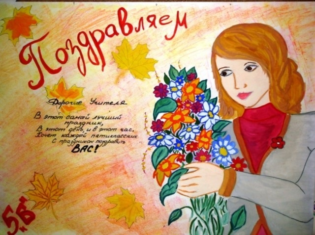 Марта, открытки ко дню учителя своими руками для 2 класса рисунок