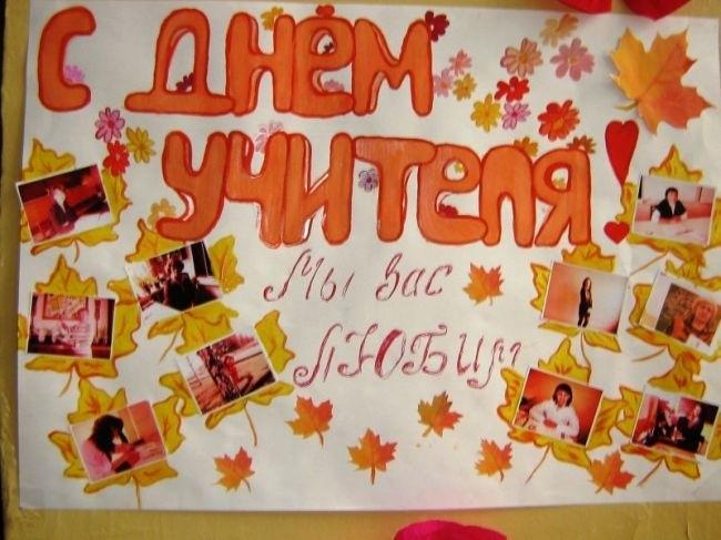 архангелу картинки подарка на день учителя своими руками плакат компания представила первую