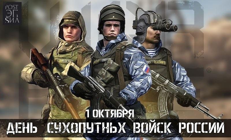 День Сухопутных войск России - фото и картинки009