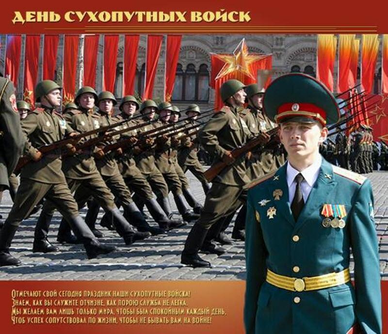 День Сухопутных войск России - фото и картинки010