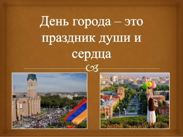 День города Еревана фото и картинки001