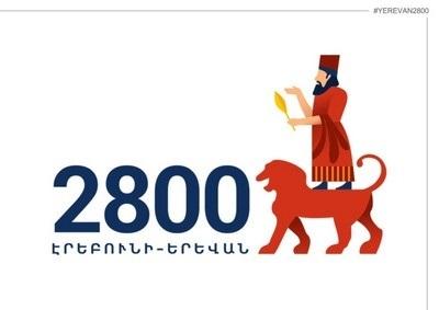 День города Еревана фото и картинки002