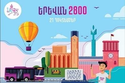 День города Еревана фото и картинки010