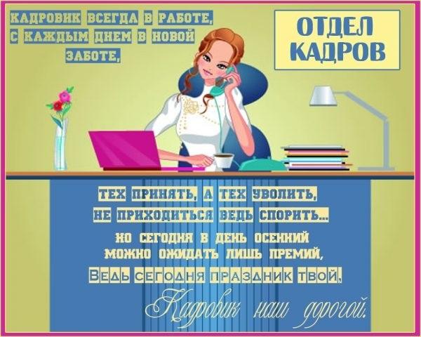 День кадрового работника в России открытки001