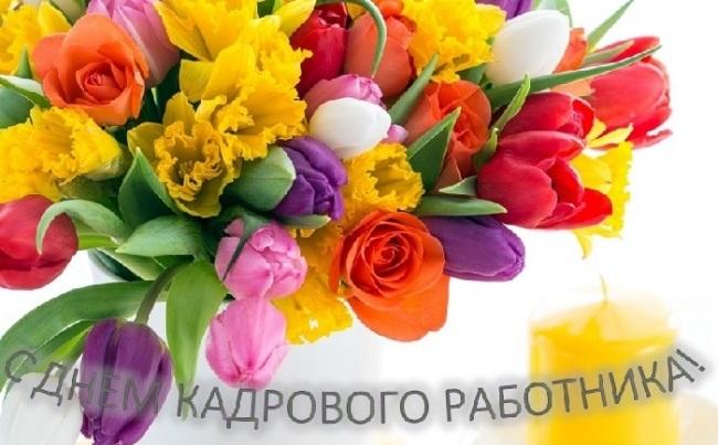 День кадрового работника в России открытки003