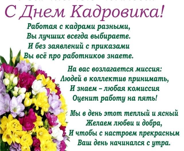 День кадрового работника в России открытки004