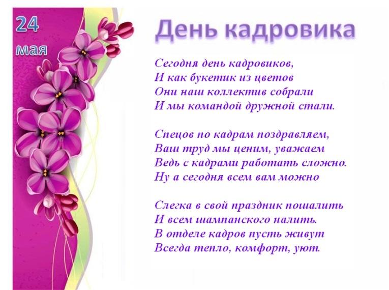 День кадрового работника в России открытки005