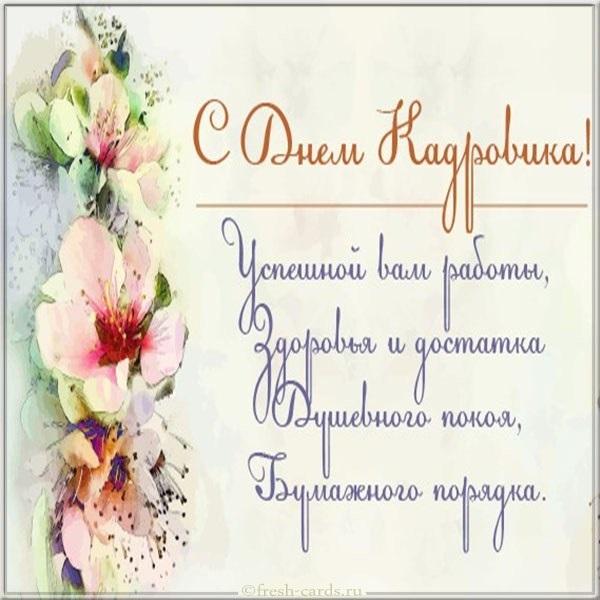 День кадрового работника в России открытки006