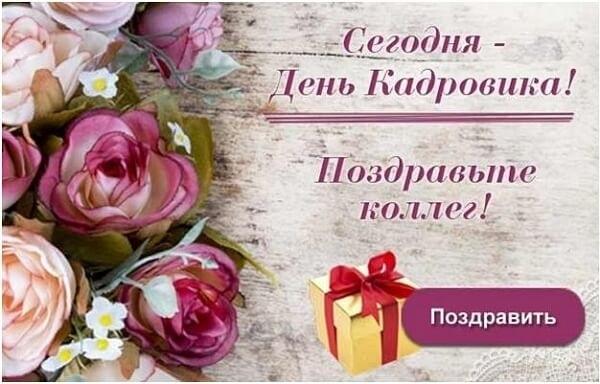 День кадрового работника в России открытки009