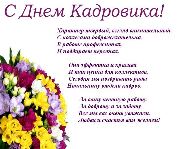 День кадрового работника в России открытки010