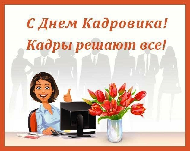 День кадрового работника в России открытки011