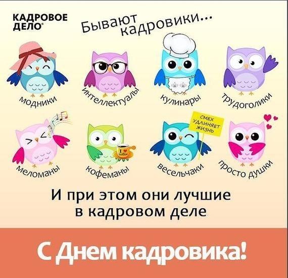 День кадрового работника в России открытки012
