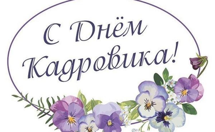 День кадрового работника в России открытки013