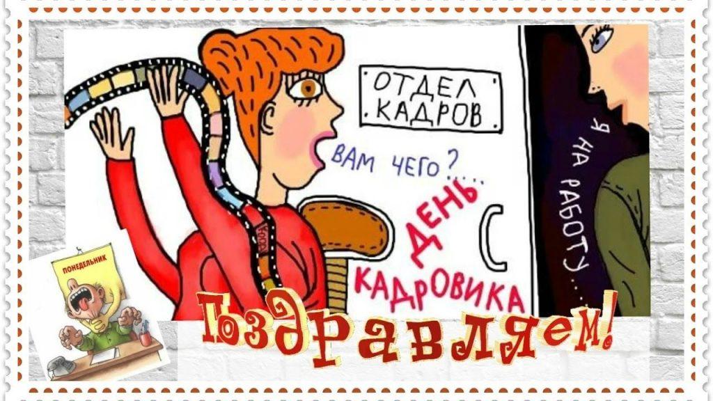 День кадрового работника в России открытки014
