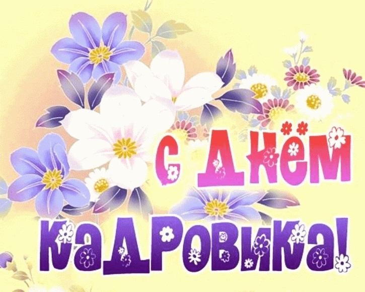 День кадрового работника в России открытки015