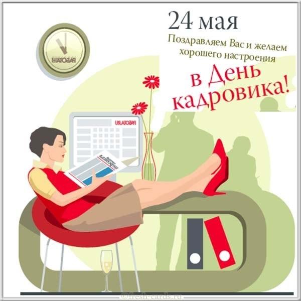 День кадрового работника в России открытки017