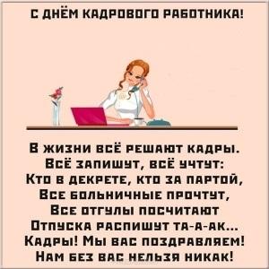 День кадрового работника в России открытки018
