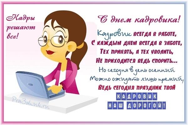 День кадрового работника в России открытки019