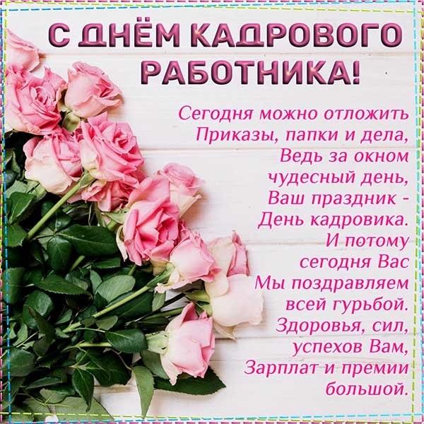 День кадрового работника в России открытки021