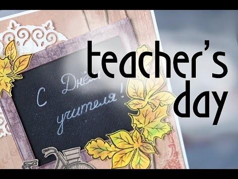 День учителя картинки на английском005