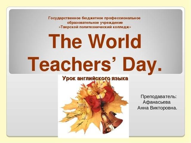 День учителя картинки на английском021