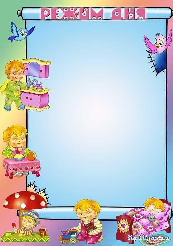 Детский распорядок дня в картинках012