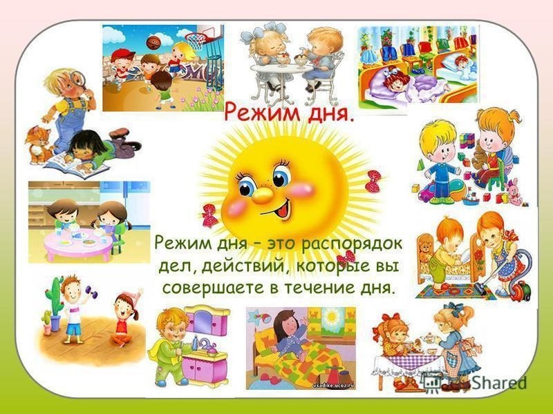 Режим дня картинки для детей в детском саду