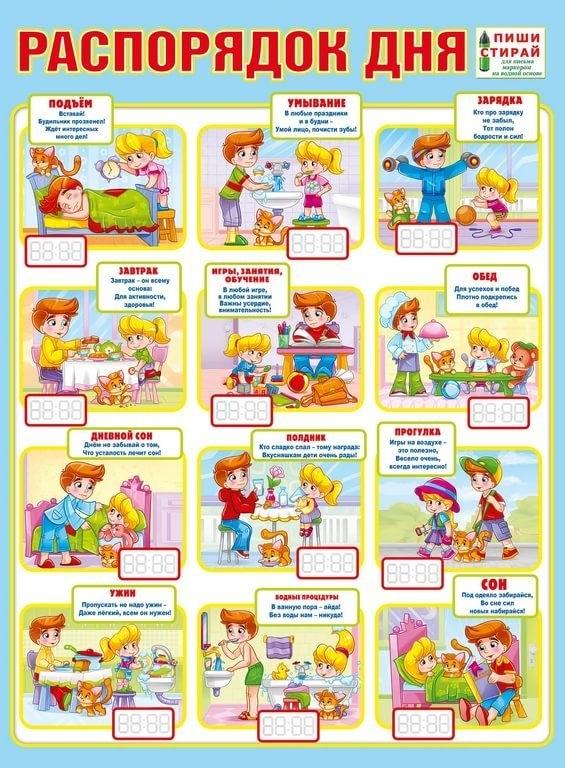Детский распорядок дня в картинках018