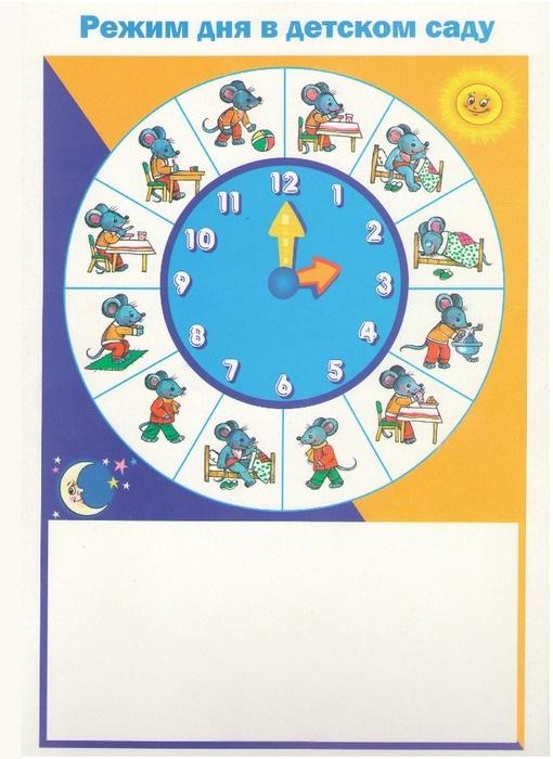 Детский распорядок дня в картинках019