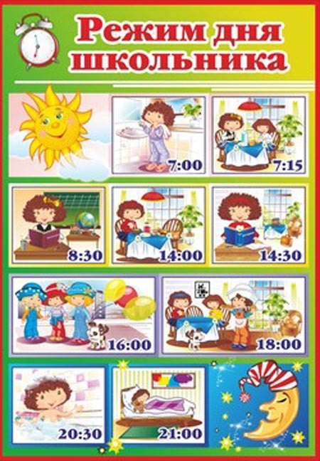 Детский распорядок дня в картинках023