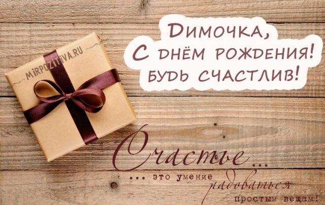 Димочка с днем рождения открытки002