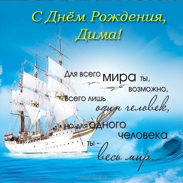 Димочка с днем рождения открытки003