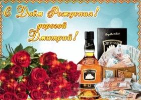 Димочка с днем рождения открытки008