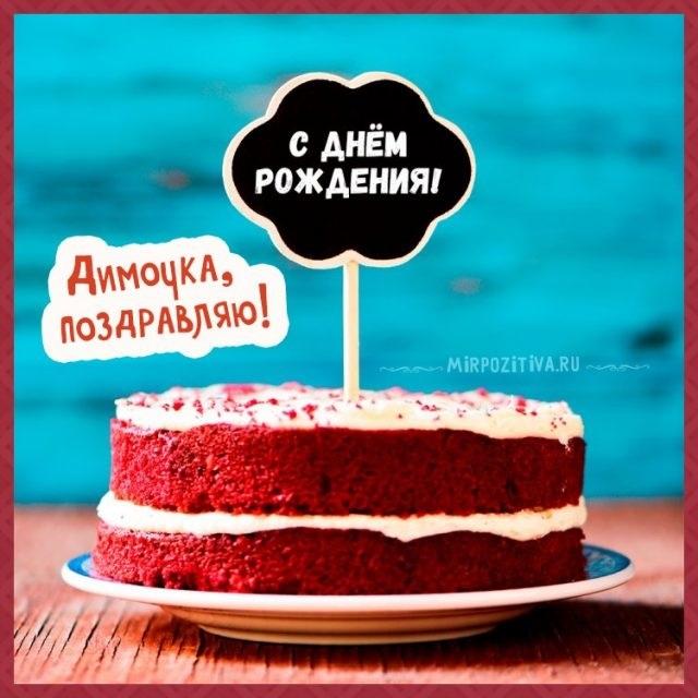 Димочка с днем рождения открытки009